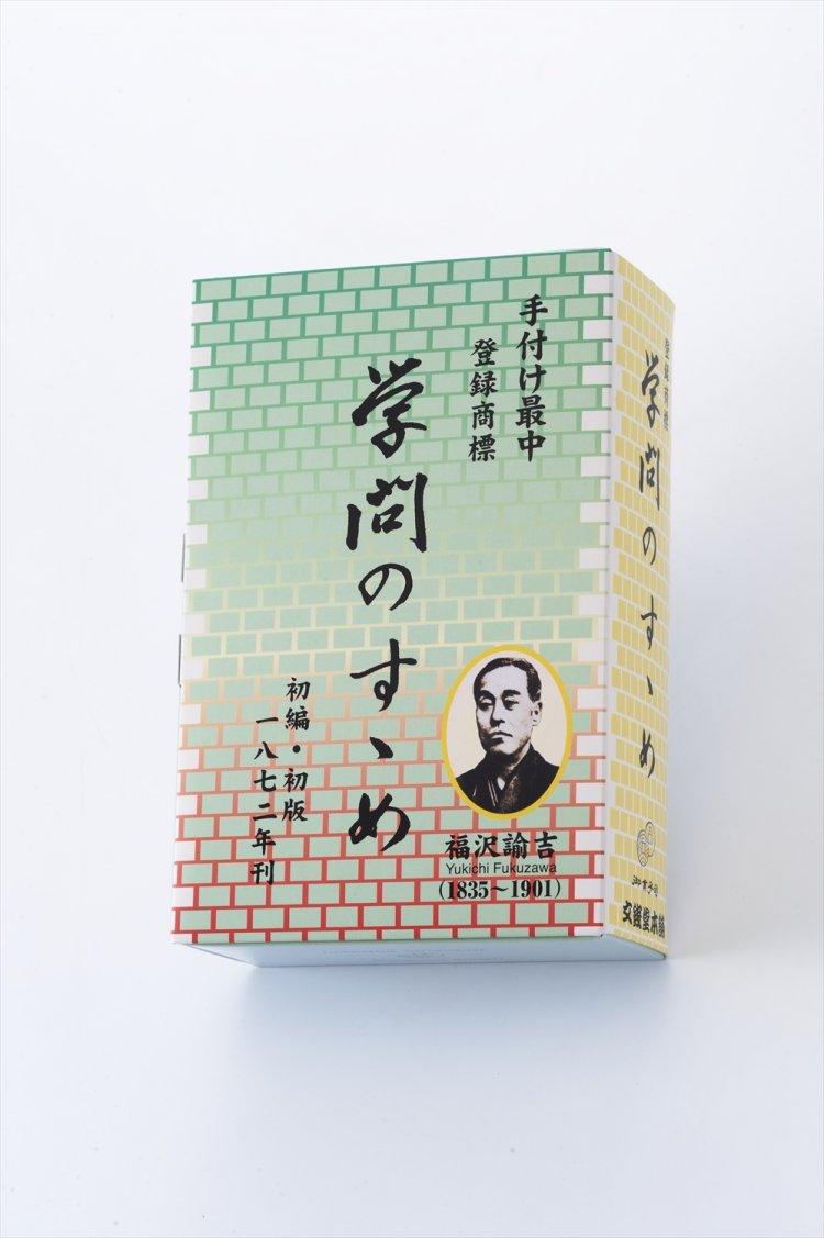 文銭堂本舗(ぶんせんどうほんぽ)