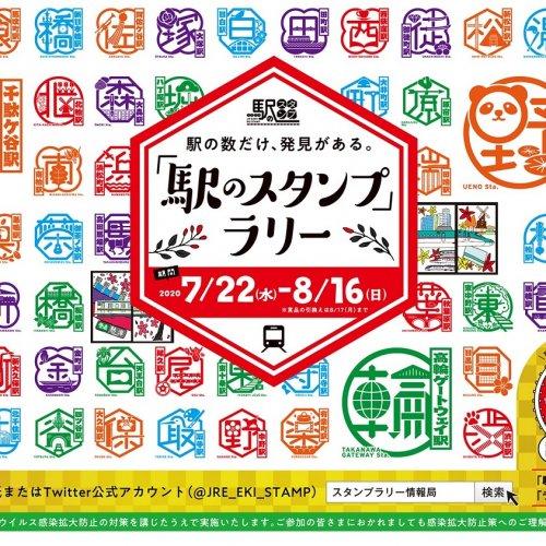 JR東日本「駅のスタンプ」が17年ぶりにリニューアル! スタンプラリーも開催中