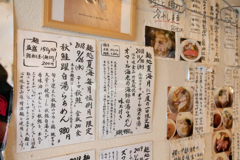 達筆のお品書きは、大東文化大学の先生が書いてくれている。