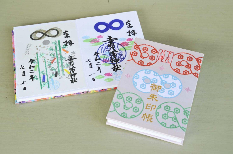 ∞のマークが入ったオリジナルの御朱印帳1300円、月替わりの御朱印500円。