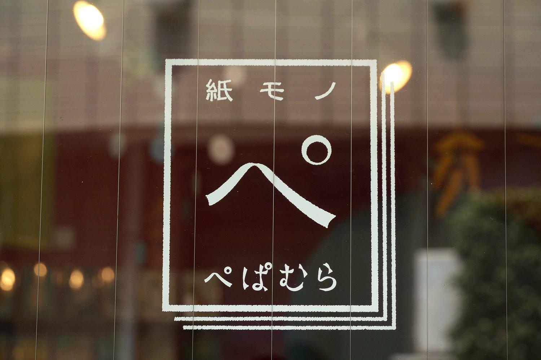 nishiogi_pepamura_09