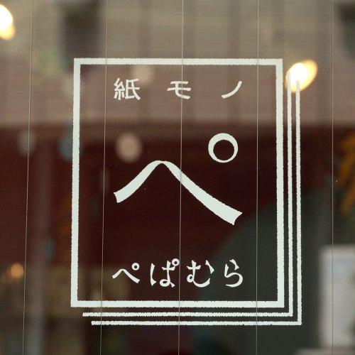 紙モノのみの雑貨店・西荻『ぺぱむら』で個性派姉妹の世界観を覗く