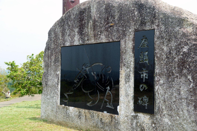 3度目のテレビシリーズが始まった1978年に建てられた記念碑。