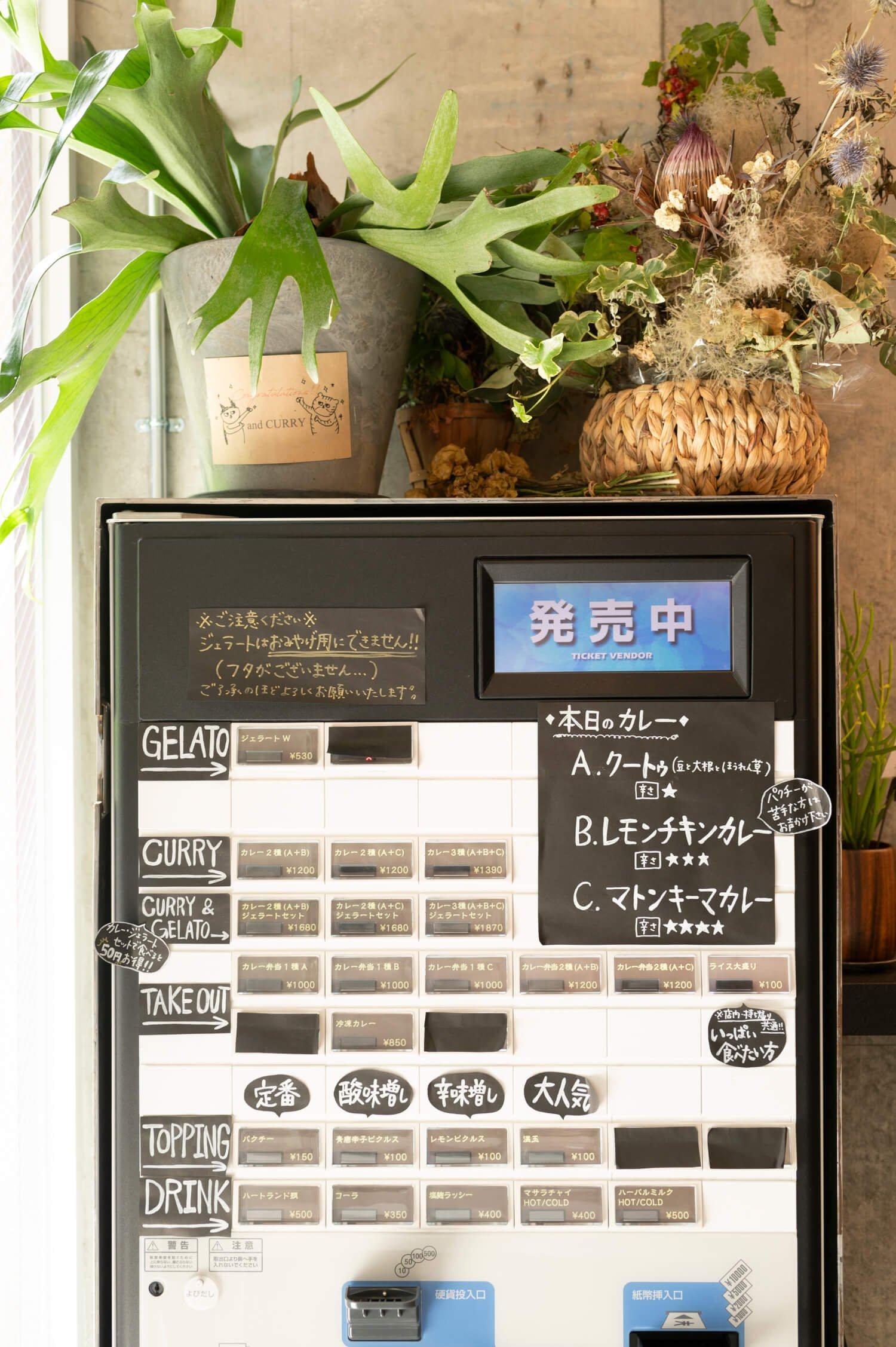 入り口近くの券売機で券を買う先払いシステム。デザートにジェラートを食べるとあらかじめ決めている人は、セット券がお得。
