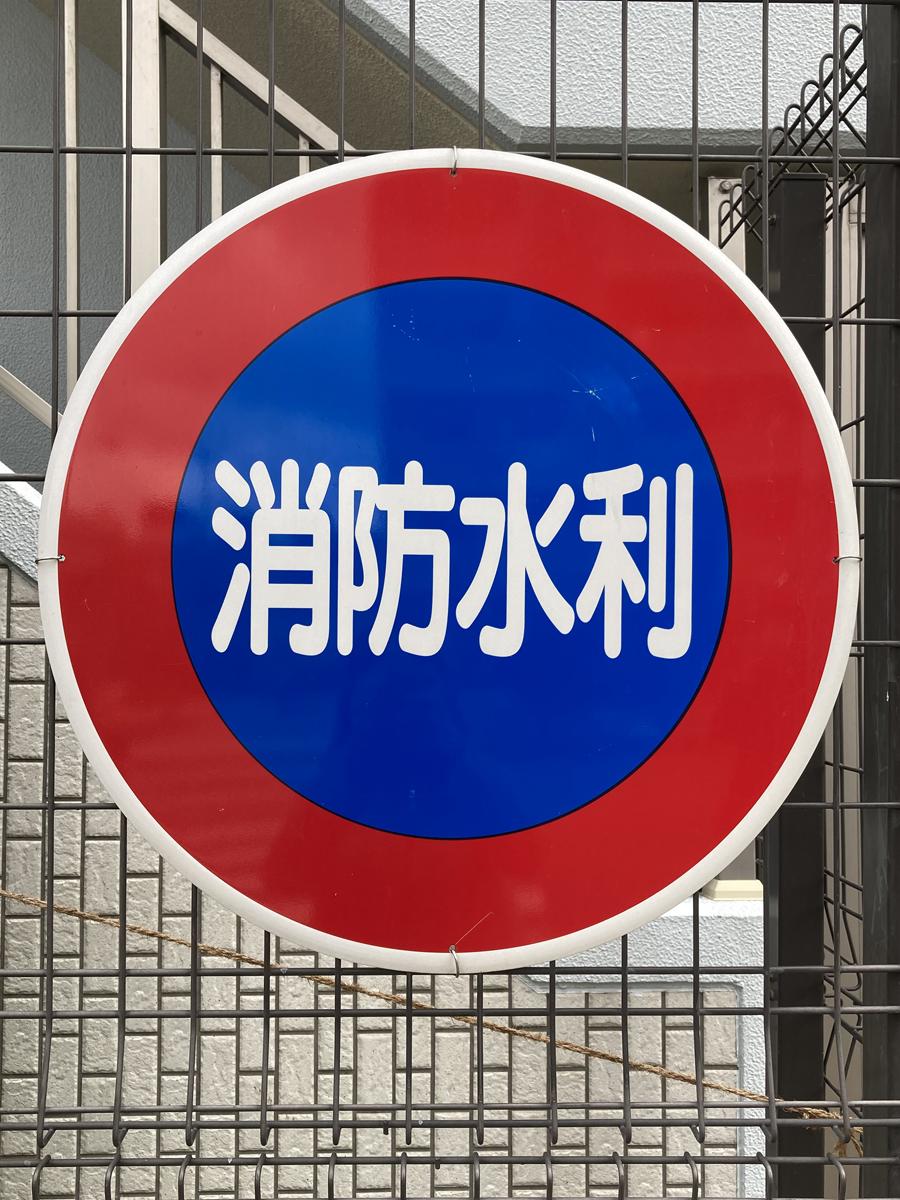 きれいな消防水利標識(聖蹟桜ヶ丘)