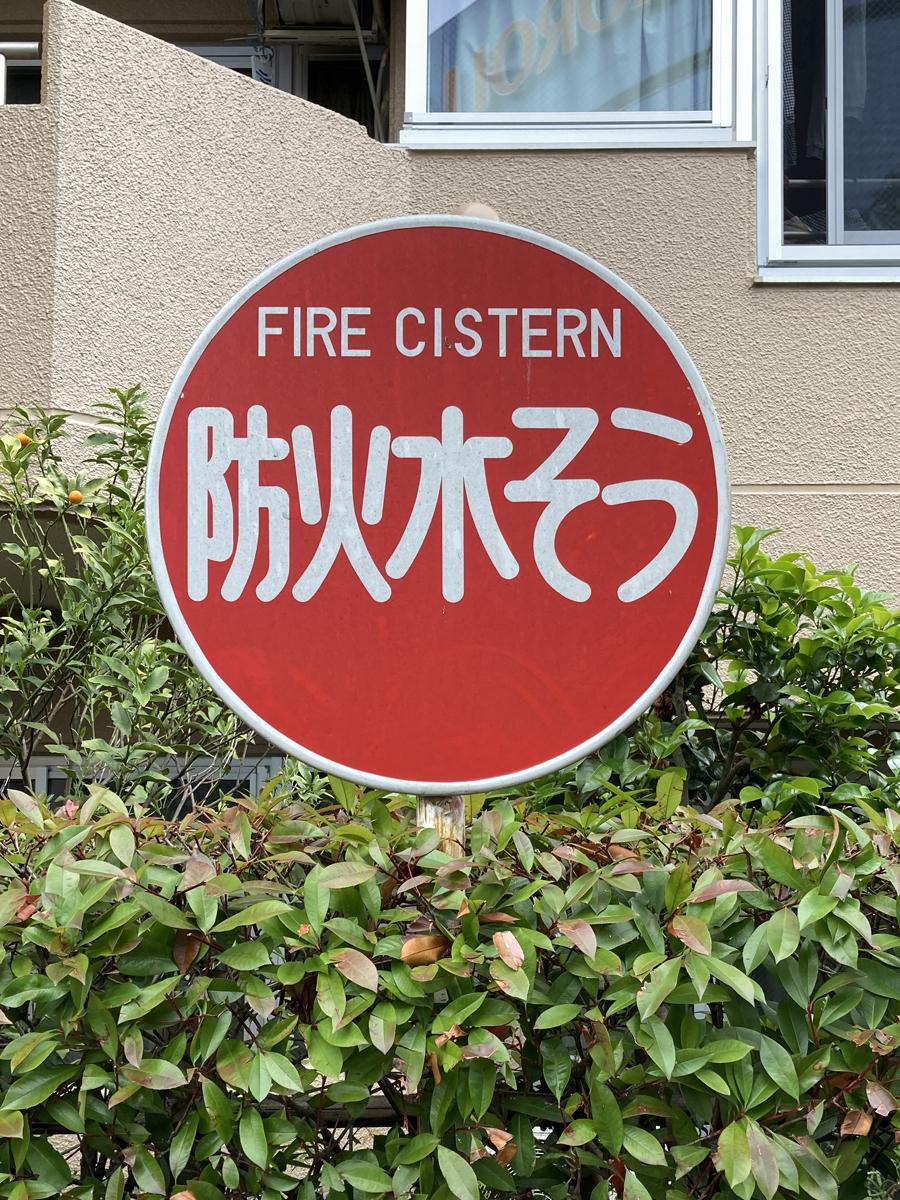 防火水槽標識は街のあちこちにある(調布)