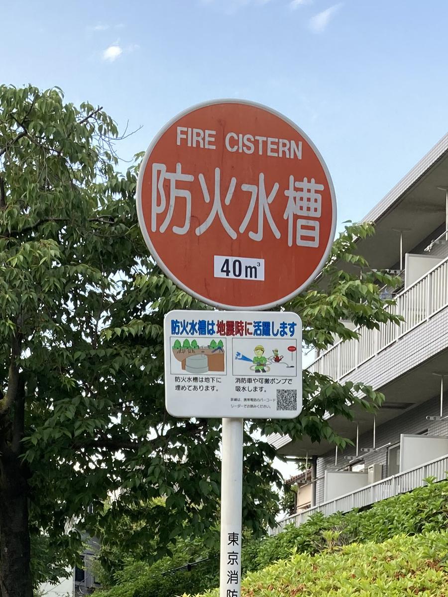 「水槽」の「槽」が漢字のタイプ(町屋)