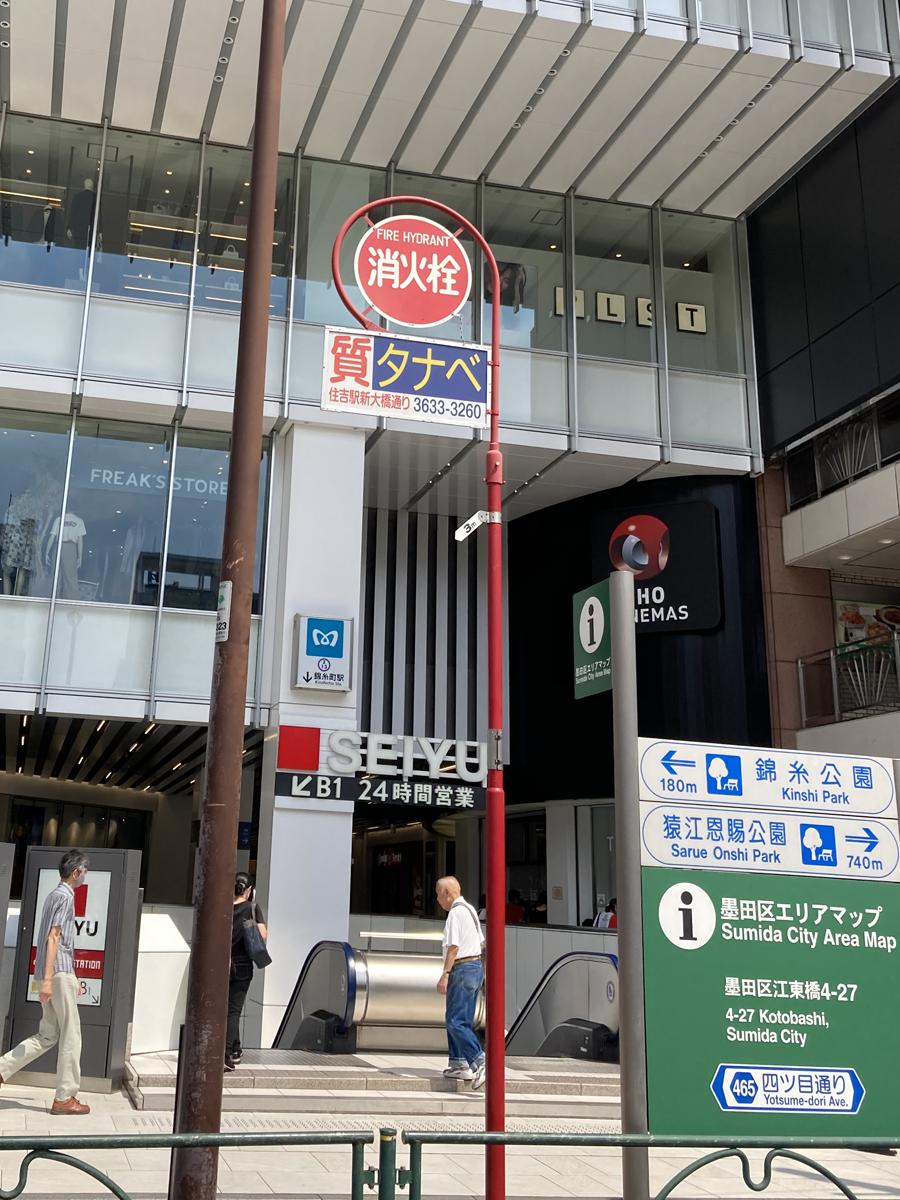 消火栓の標識は高いところにある(錦糸町)