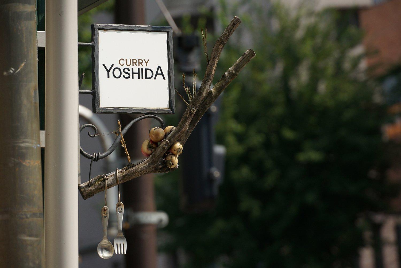 ogikubo_yoshidacurry_06