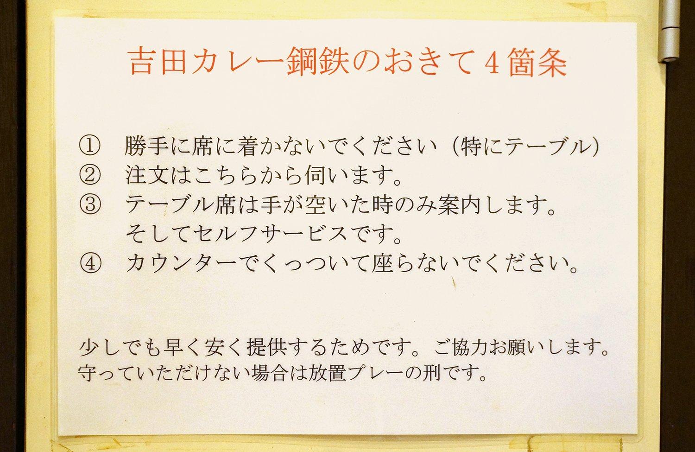 ogikubo_yoshidacurry_18