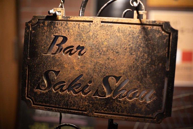 Bar Saki Shou(ばー さき しょう)