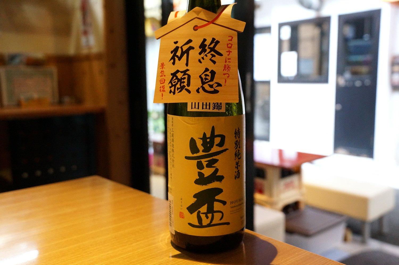 希少な青森の日本酒「豊盃」。「豊盃」だけで、約20種類を常備しているのはこの店だけ。