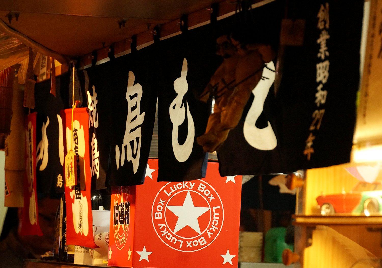 のれんに染め抜かれた「昭和27年創業」の文字が誇らしげ。
