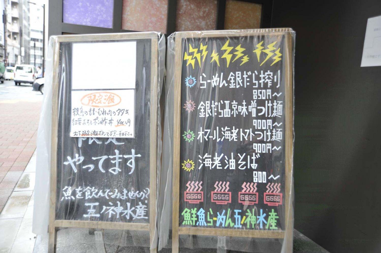旬の魚介類を使ったラーメンが定期的に登場。ご飯の限定メニューもある。