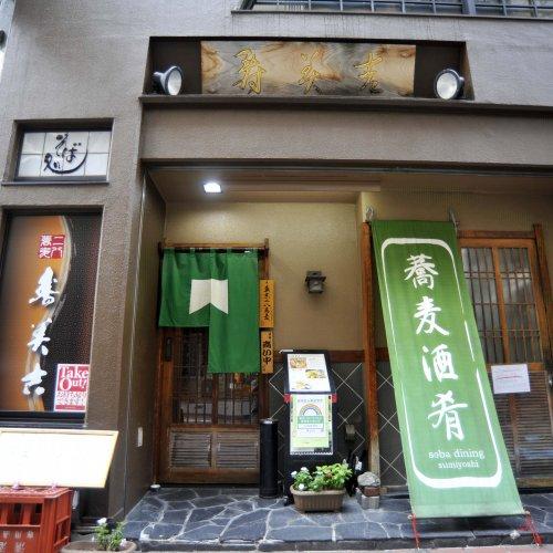 飲めるそば屋・蒲田『寿美吉』で、店主が惚れ込んだ酒と料理と食材を堪能する