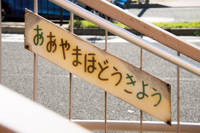 「おおやまほどうきょう」は昔の女子高生が書いていた丸文字にも似た感じがキュート。