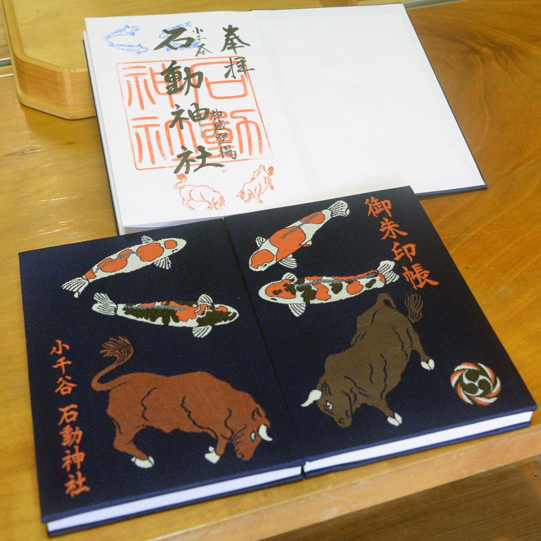 天井画の錦鯉と牛の角突きを描く御朱印帳2000円(御朱印含む)。
