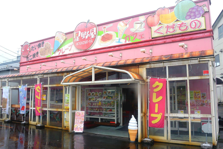 小千谷女子の聖地なだけにピンク。現在テイクアウト専門で営業中。