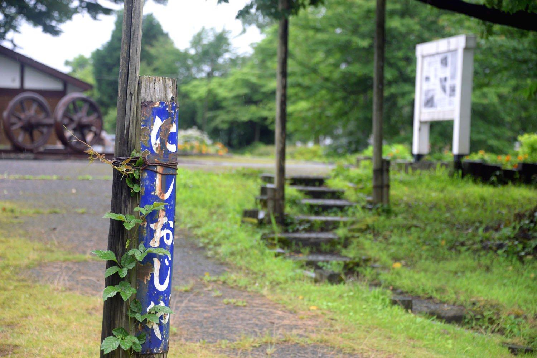 西小千谷駅で使われていた柱用駅名標。これだけが「おじや」表記。