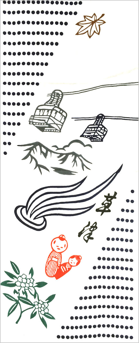 草津温泉の土産手ぬぐい(2019年)