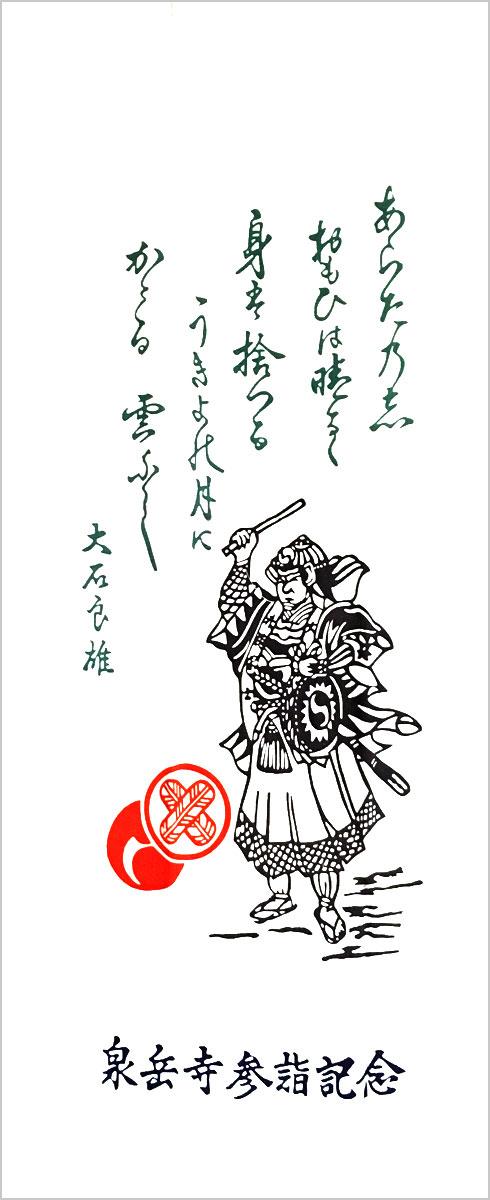 泉岳寺手ぬぐい(2018年)