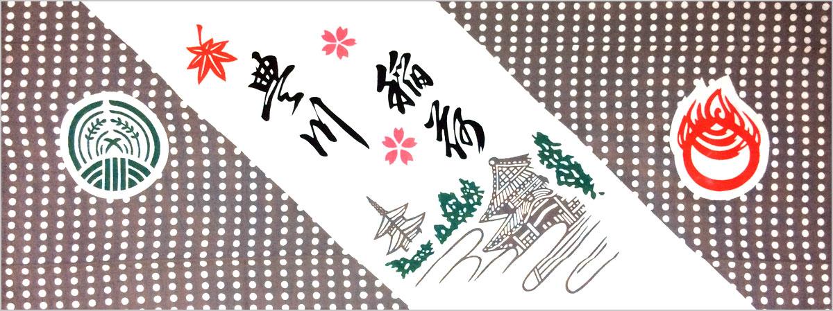 豊川稲荷手ぬぐい(2017年)