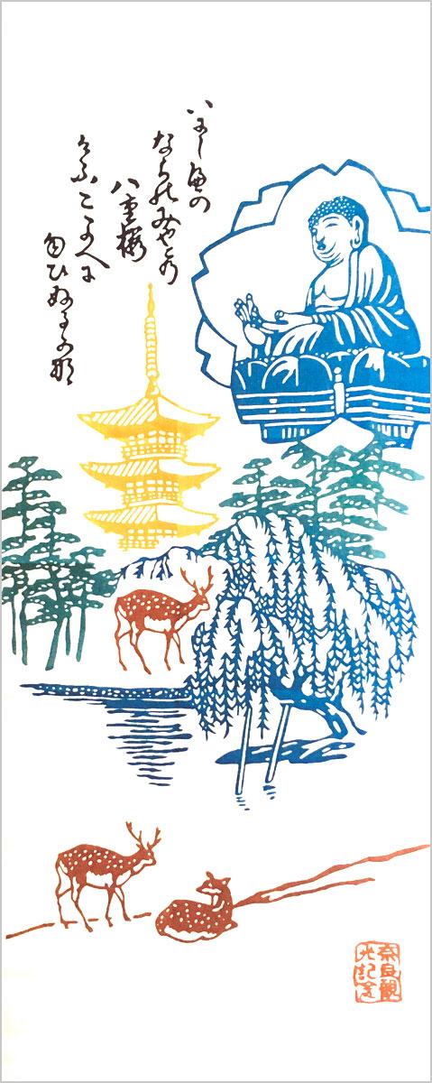 東大寺手ぬぐい(2019年)
