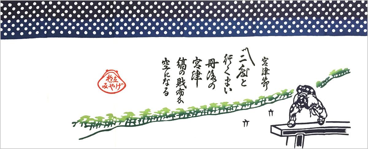天橋立手ぬぐい(2019年)