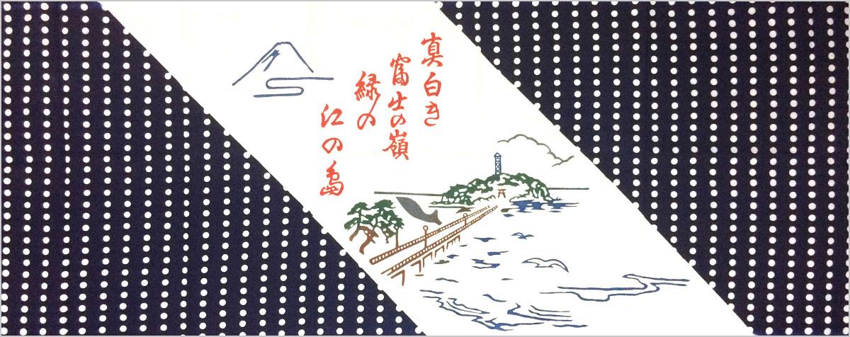 鎌倉手ぬぐい(2016年)
