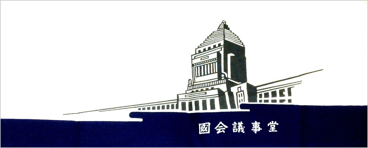 国会議事堂手ぬぐい(2017年)