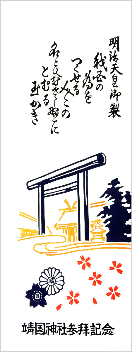 靖国神社手ぬぐい(2017年)