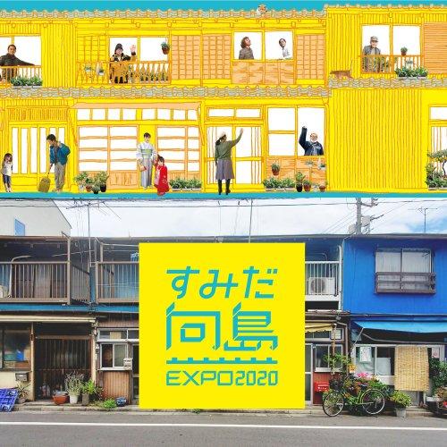 体験型芸術祭「すみだ向島 EXPO 2020」 いよいよ本日開幕!