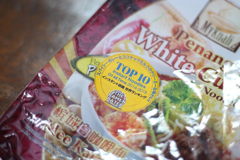 インスタント麺の世界ランキングサイトの投票では、2014年~18年までトップテン入りを果たしていたそう!