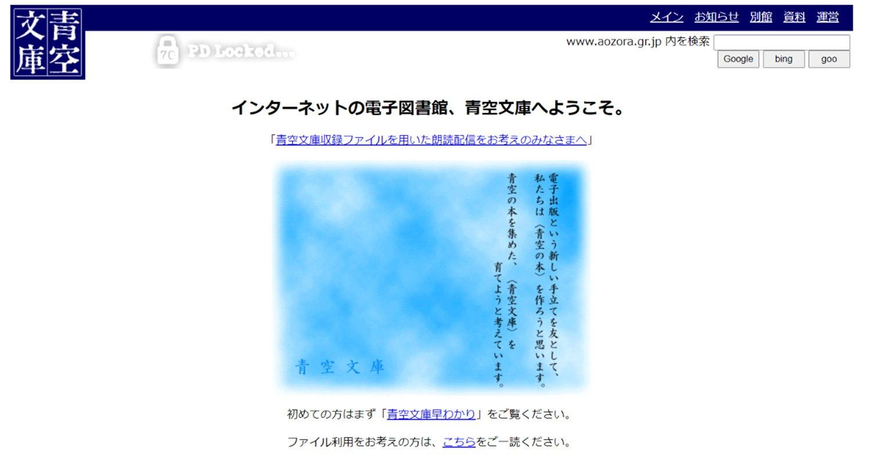 青空文庫のウェブサイトのトップページ。検索は「Aozorasearch 青空文庫全文検索」が便利。