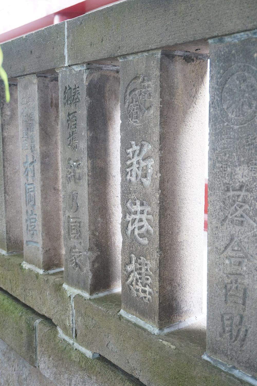 太宗寺に残る遊郭の名を残した玉垣。