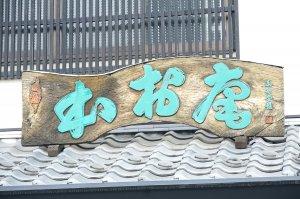 ogikubo_honmurai_03