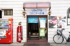 ogikubo_fujinoyu_01