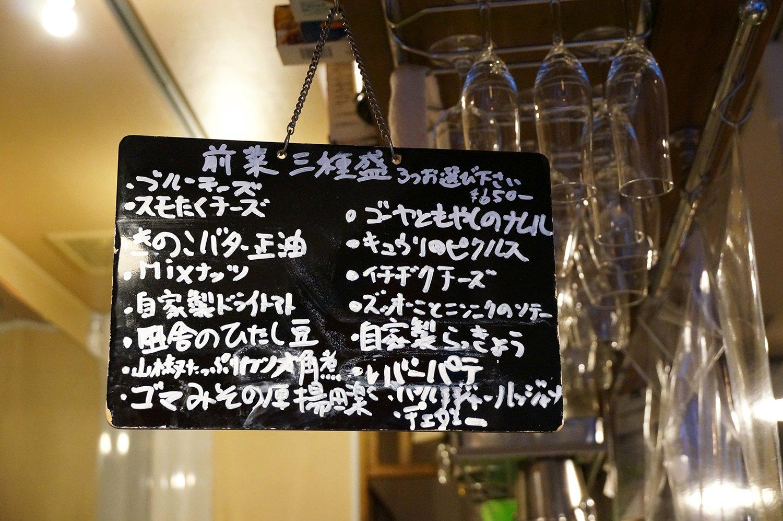 前菜三種盛は黒板に書かれたメニューから3種選べる。