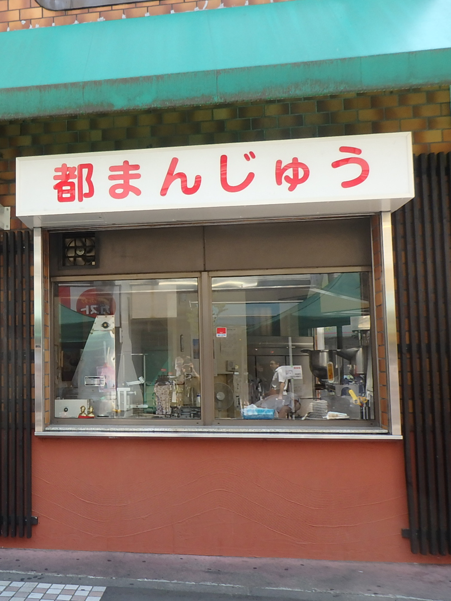 八王子『つるや製菓』の外観。店名より「都まんじゅう」が前面に押し出されている。(2017年)