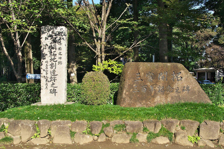 三芳町から所沢市にまたがる三富地域は、上富・中富・下富の3地区からなる。写真は元禄7年(1694)に開拓したことを示す碑。(撮影:鴇田康則)