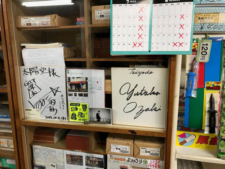 朝霞の駄菓子屋『太陽堂』には、尾崎豊の直筆サイン色紙と写真が飾られている。