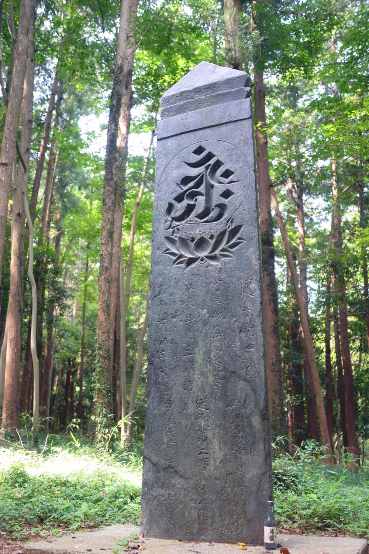 高さ3mの延慶(えんきょう)の板碑。延慶3年(1310)の銘がある。