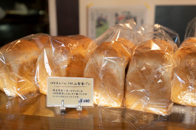 山食パンもハナマンテン100%。