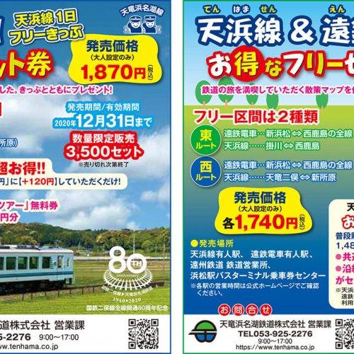 天竜浜名湖鉄道 1000円分のクーポンつき一日乗車券3種を発売中