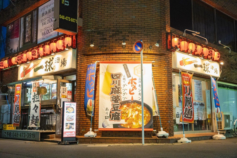 垂れ幕にある四川麻婆豆腐880円も名物。