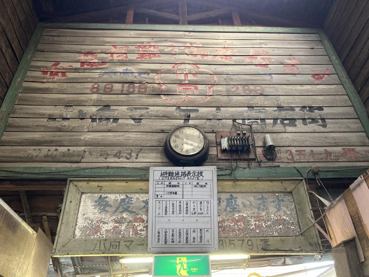 小向マーケット上部に残された装飾