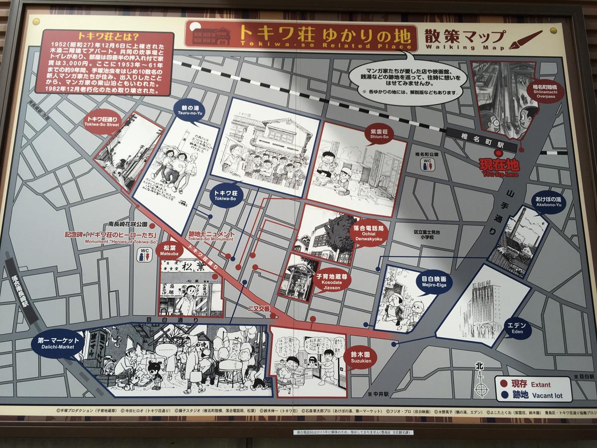 西武池袋線椎名町駅にある「トキワ荘ゆかりの地散策マップ」