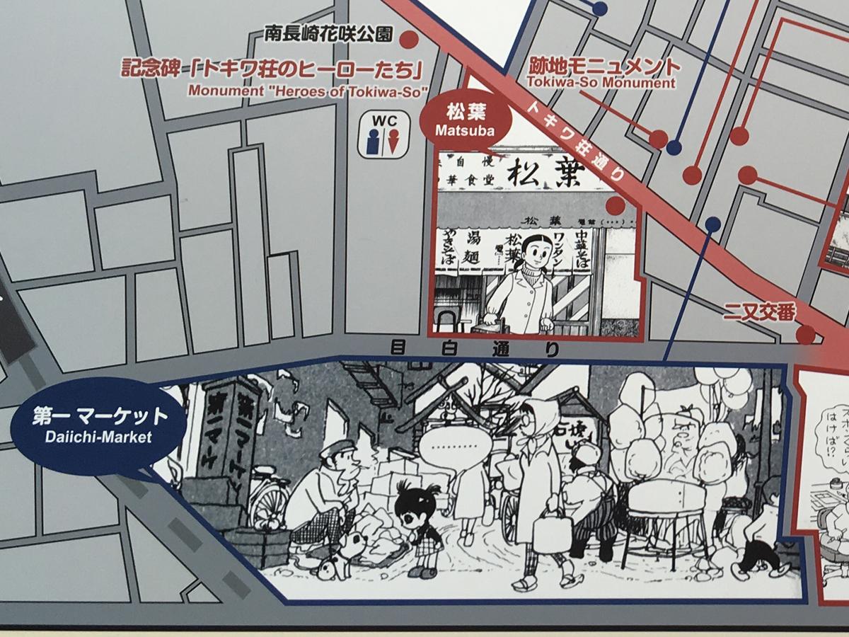 石森章太郎が描く第一マーケット