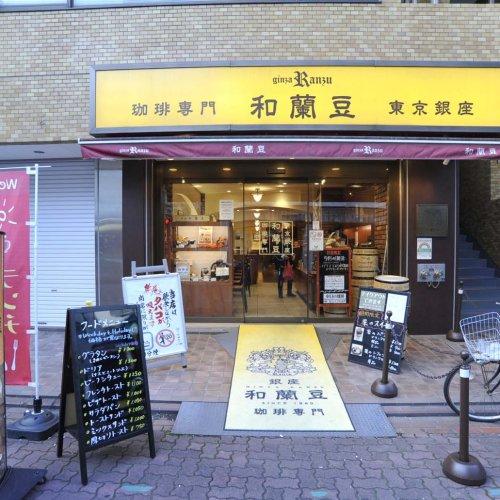 蒲田『銀座和蘭豆』で、冬でも飲みたい自慢のアイスコーヒーをいただく
