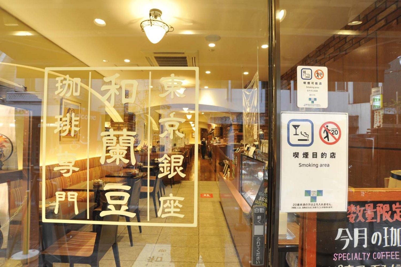 店内は完全分煙。入口に「喫煙目的店」の表示があり、20歳未満の入店はできない。